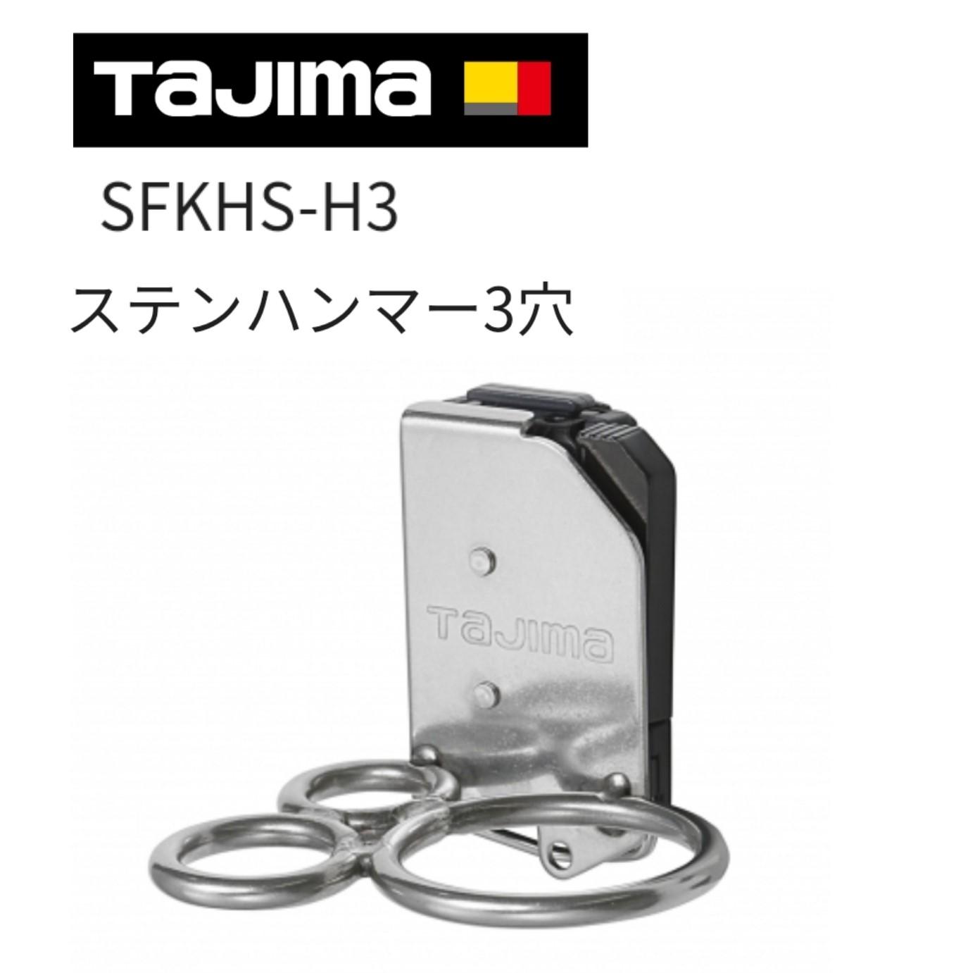 ステンレス製セフホルダーで着脱できる工具ホルダー タジマ TAJIMA 本物 着脱式工具ホルダー ハンマー3穴SFKHS-H3ステンレス製工具ホルダー 激安☆超特価 ステンレス