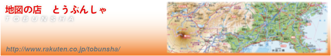 地図の店とうぶんしゃ 楽天市場店:地図の製作メーカーです。