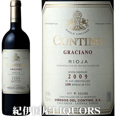 クネ リオハコンティノ グラシアーノ [2009]赤ワイン フルボディ 750ml スペイン リオハ・アラベサ DOCa リオハCune Rioja Contino Graciano 2009 グラシアーノのみで造る希少なスペシャルキュヴェ!【あす楽】