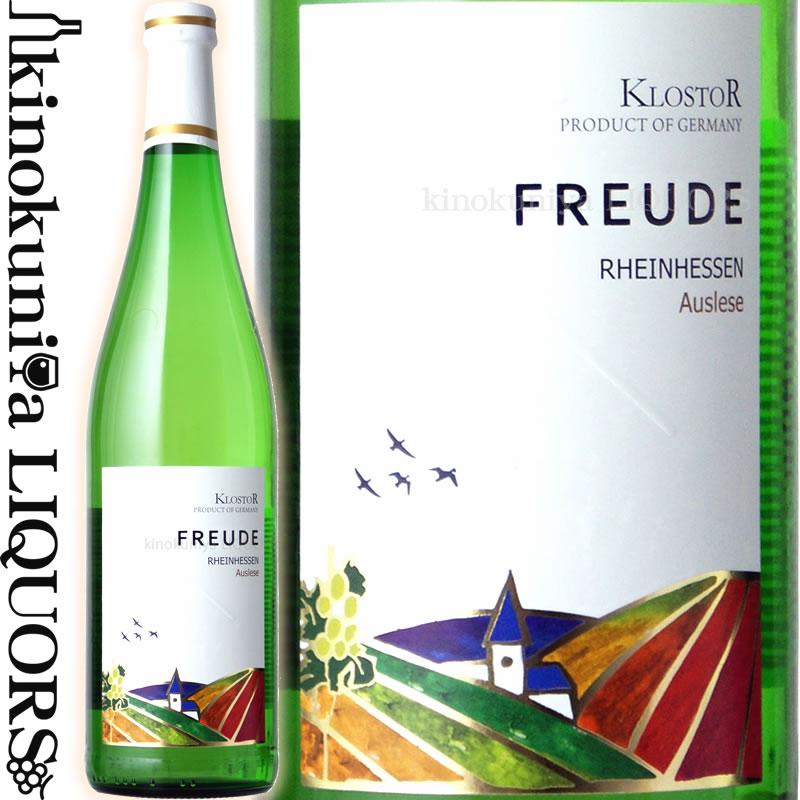 ラインヘッセン地方産の気軽に楽しんでいただけるアウスレーゼ(房選りワイン)。ライトでソフトな口当たりが好評の甘口ワインです。 フロイデ ラインヘッセン アウスレーゼ [2018][2020] 白ワイン 甘口 750ml / ドイツ ラインヘッセン プレディカーツヴァイン アウスレーゼ クロスター醸造所 Freude Rheinhessen Auslese