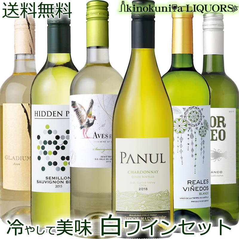 冷やして美味しい白ワインセット