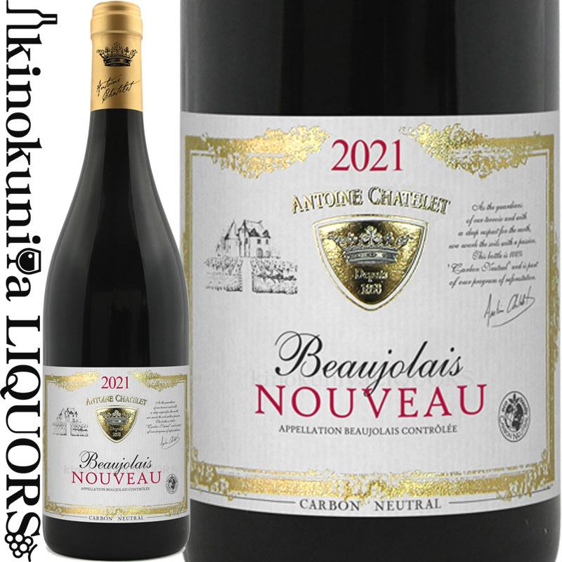 2014年 15年ボージョレ ヌーヴォー コンクール 最高金賞 受賞生産者国内はもとより 海外でも高い信頼性を得ているヌーヴォー 軽めで飲みやすくワインが苦手な方でも気軽に アントワーヌ シャトレ お見舞い ボジョレー 2021 赤ワイン フランス 新酒 750ml 2021年11月18日解禁 ヌーボー AOCボジョレー Nouveau 格安店 ボージョレー Beaujolais ライトボディ CHATELET ANTOINE 11月17日一斉出荷