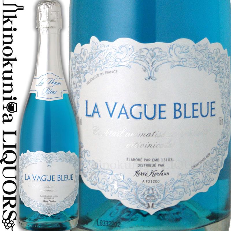 青のスパークリングワイン ラ ヴァーグ ブルー =青い波 夏の検索ランキングアップアイテムです 要チェック 辛口 スパークリング NV 白 スパークリングワイン フランス VEUVE RED BORT ケルラン 750ml DE エルヴェ 蔵 BRUT 泡 <セール&特集> 発泡 LABEL