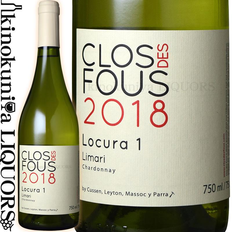 フレッシュで果実味が豊かなシャルドネ ミネラリーで骨格の整った味わい クロ デ フ シャルドネ ロクラ ウノ 2018 白ワイン 辛口 750ml チリ 一部予約 ヴァレーD.O. Fous コキンボ ビオディナミ 1 アイテム勢ぞろい リマリ ヴァレー Chardonnay Locura Clos des ビオロジック