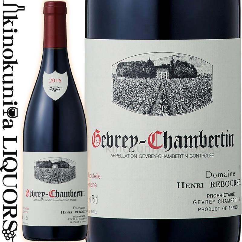 ルブルソー / ジュヴレ・シャンベルタン [2016] 赤ワイン フルボディ 750ml / フランス ブルゴーニュ コート・ド・ニュイ ジュヴレ・シャンベルタン A.O.C.ジュヴレ・シャンベルタン Domaine Henri Rebourseau Gevrey-Chambertin