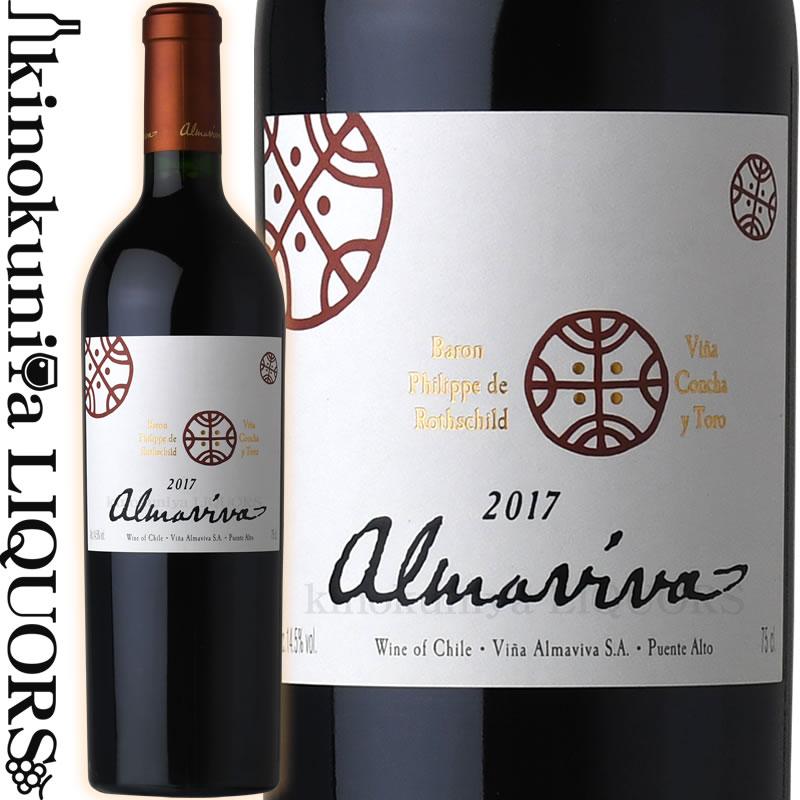 アルマヴィーヴァ [2017] 赤ワイン フルボディ 750ml / チリ マイポ ヴァレー DOプエンテ アルト / ALMAVIVA / WINE OF THE YEAR 年間最優秀ワイン ジェームス サックリング.com 100点 アルマヴィヴァ アルマビバ