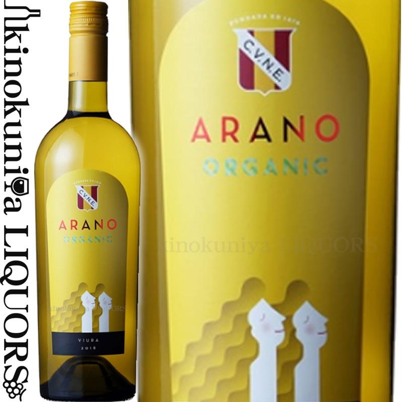 SAKURA Japan Women's Wine Awards 2018 シルバー受賞 クネ / アラーノ オーガニック ビウラ [2019] 白ワイン 辛口 750ml / スペイン ビニェ-ドス デ エスパーニャ C.V.N.E.(CVNE) Cune Arano Organic Viura (ヴィウラ)