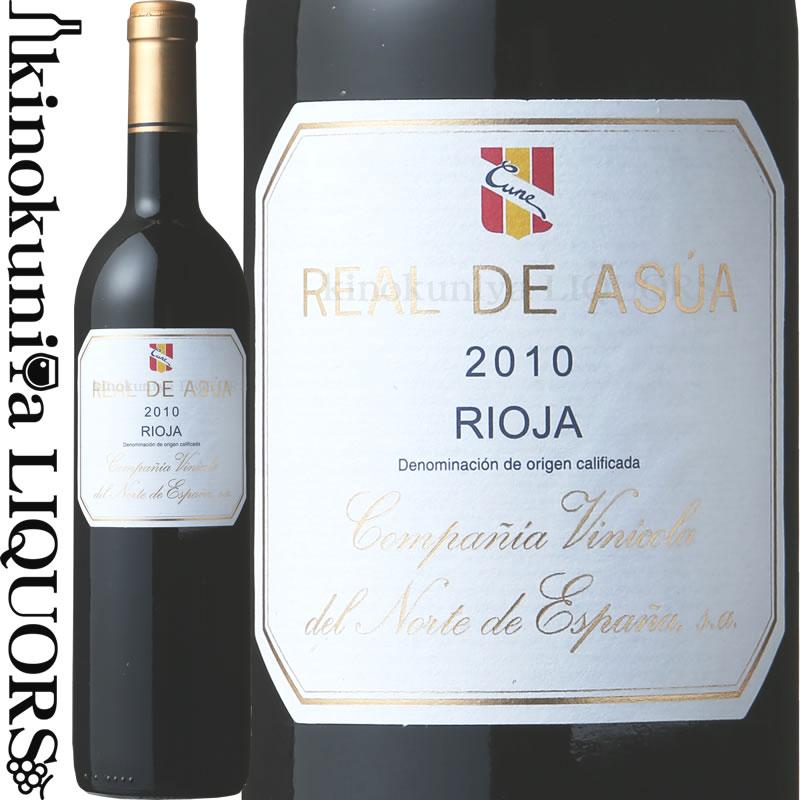 クネ レアル デ アスア [2015] 赤ワイン フルボディ 750ml / スペイン リオハ アルタ DOCa Cune Real De Asua C.V.N.E CVNE