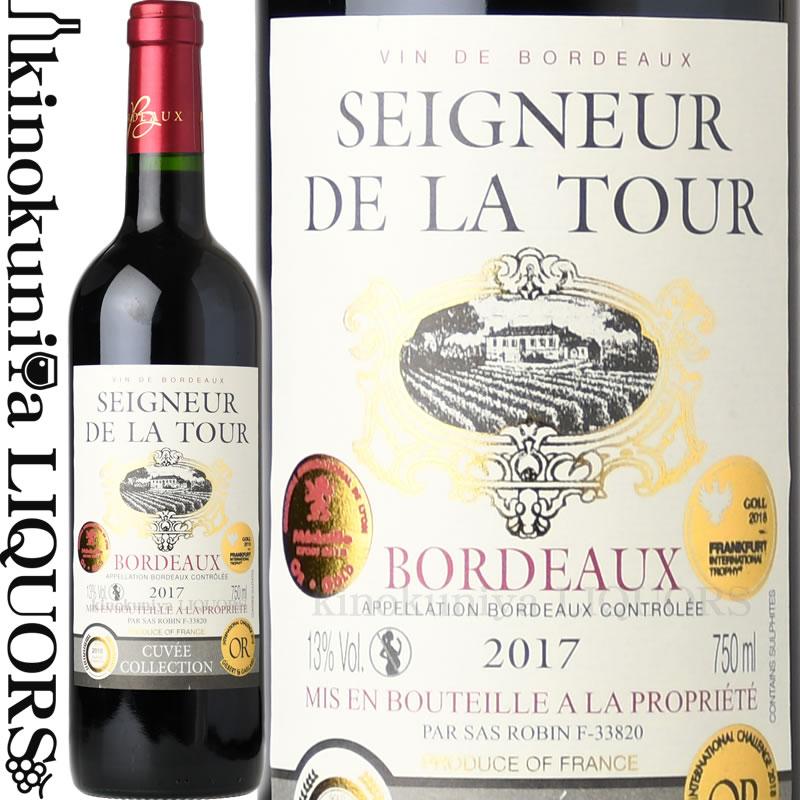 ■ケース販売■12本×1箱■セニョール ド ラトゥール [2017] 赤ワイン ミディアムボディ / フランス AOC ボルドー BORDEAUX Seigneur De La Tour 業務店様向けケースセット販売 まとめ買い