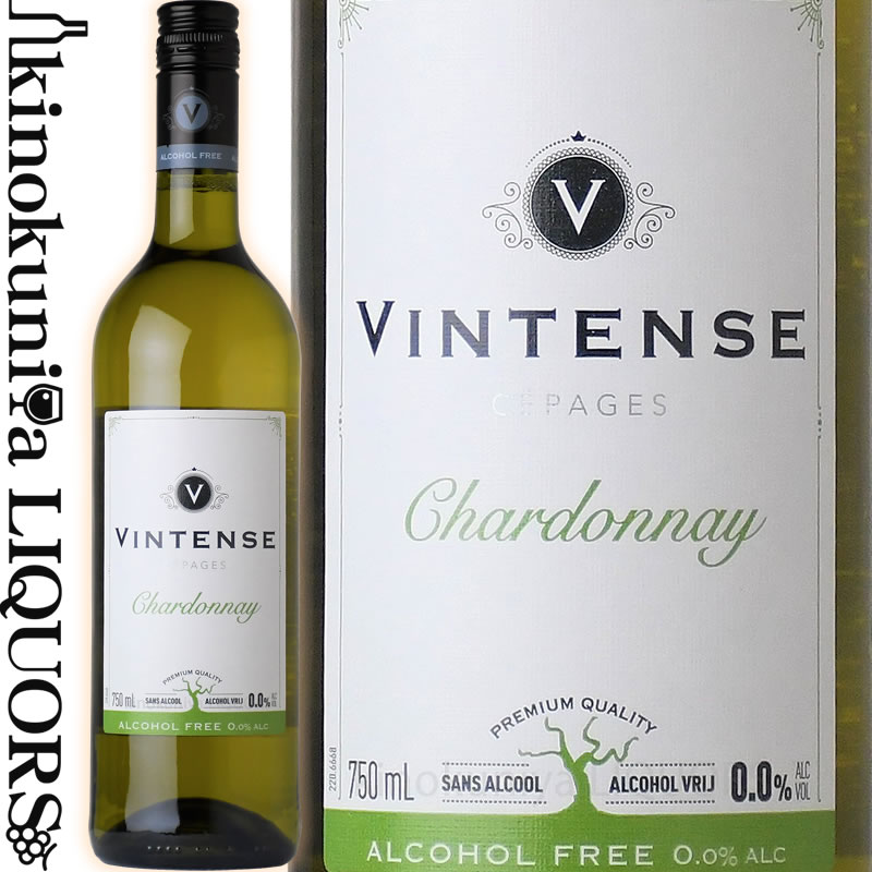 ぶどう品種にこだわり醸造したワインからアルコール分だけを取り除きました 再入荷 ヴィンテンス シャルドネ NV ノンアルコールワイン 白 やや辛口 Vintense 750ml 安い 中古 激安 プチプラ 高品質 Chardonnay ノンアルコール ネオブュル社 ベルギー Neobulles