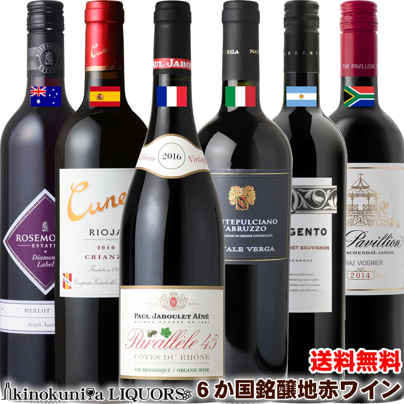 世界を代表する赤ワインの産地から選び抜かれた銘醸ワインをセットに致しました。産地での飲み比べ、ブドウ品種での飲み比べ両方お楽しみ頂けます! 銘醸の地 6か国 赤ワイン6本セット 各750ml フランス イタリア スペイン オーストラリア アルゼンチン 南アフリカ ミディアムボディ~フルボディ【送料無料】【飲み比べ】
