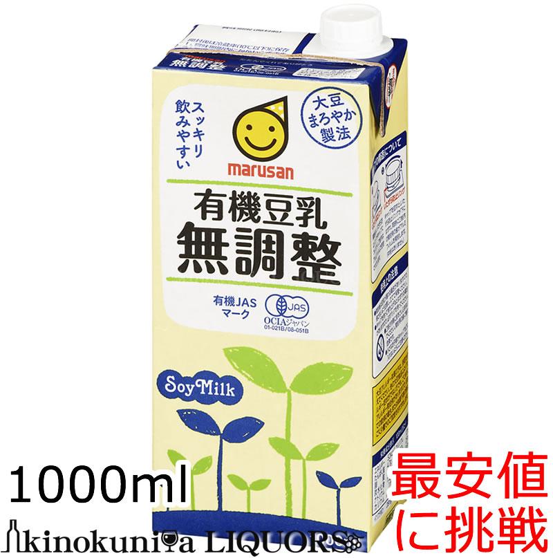 マルサンアイ 有機豆乳無調整 1000ml 一本あたり197円 税抜約182.4円 豆乳 お買い得 1000ml×6本 1リットル 通販 激安 w4 sybp セール 登場から人気沸騰 常温保存可能 1L