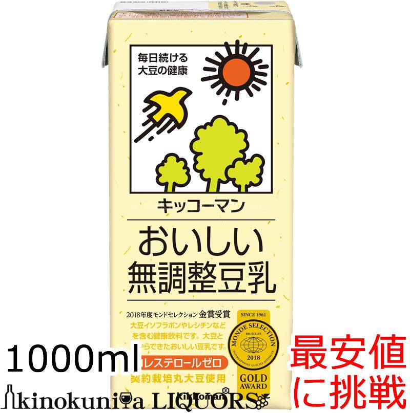 おいしい成分無調整豆乳1000mlが一本あたり205.3円 税抜約190円 1リットル 1L 豆乳 キッコーマン キッコーマン豆乳 紀文豆乳は おいしい成分無調整豆乳1リッター キッコーマンブランドになりました 1000ml×6本 常温保存可能 セールSALE%OFF 買物