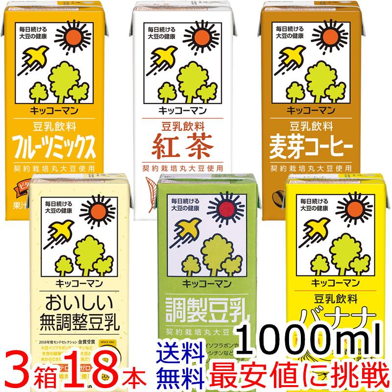 キッコーマン豆乳1Lよりどり 18本 まとめ買い 一本あたり228.5円 税抜約211.6円 送料無料 キッコーマン 全国一律送料無料 調整豆乳 予約販売品 1000ml 1リッター 1リットル 6本×3箱 キッコーマンブランドになりました smtb-tk smtb-m sybp w4 常温保存可能 紀文豆乳は よりどり 豆乳 キッコーマン豆乳1000mlシリーズ