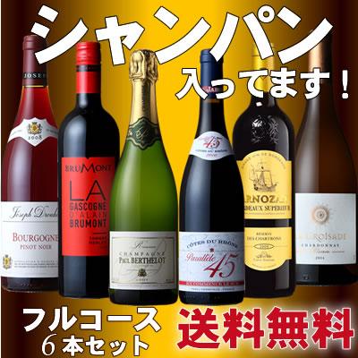 フルコース ワイン6本セット(シャンパーニュ ワイン1本、赤ワイン4本&白ワイン1本)各750ml【送料無料S】【セットS】【セレクトS】【福袋】【飲み比べS】【あす楽】【フランスワイン】