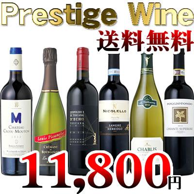 プレステージワイン 6本セット!赤ワイン 4本、白ワイン シャブリ 1本、クレマン白 1本入り【送料無料S】【送料無料 送料込み】【飲み比べS】【ミックスS】【セレクトS】【smtb-tk】