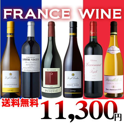 フランスワインセット厳選 6本セットボルドーもブルゴーニュもワイン王国フランスセット【送料無料S】【送料込み】【飲み比べS】【ミックスS】【セレクトS】【あす楽】