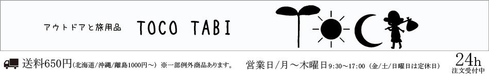 【旅用品とアウトドア〜TOCOTABI】:【旅行用品とアウトドアのお店〜TOCO TABI〜とこたび】