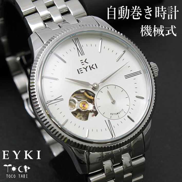 メンズ 腕時計 自動巻き 機械式 EYKI オフホワイト メンズウォッチ オープンハート スモセコ 3針 ステンレスベルト