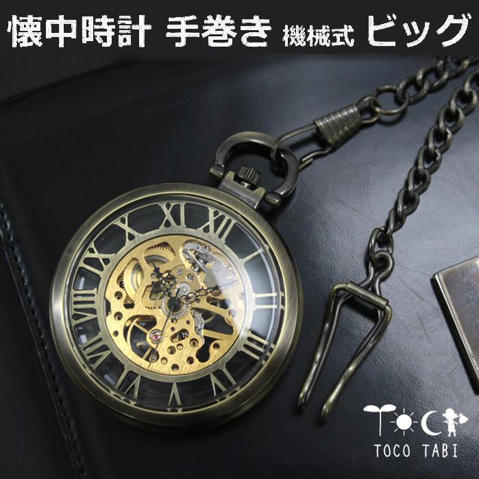 アンティーク調 特価キャンペーン 新作多数 手巻き 機械式 懐中時計 新品です 時計の構造を目で楽しめるスケルトン 手のひらに乗せると 控えめな丸みの風防が手のひらにしっくりとなじみます チェーン付 ビッグ 金古美 スケルトン 両面