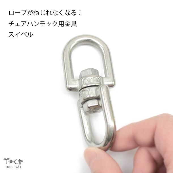 チェアハンモック用ロープ ねじれない ようにする 金具スイベル ステンレス 便利 癒し リラックス ロープ アウトレット 取付用 金具 在庫あり ハンモック チェア スイベル 入手困難