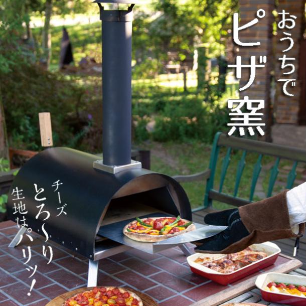 ポータブルピザオーブン KABUTO かぶと ピザ窯 家庭用 ピザ釜 アウトドア ピザ キャンプ 屋外用 本格ピザ カブト