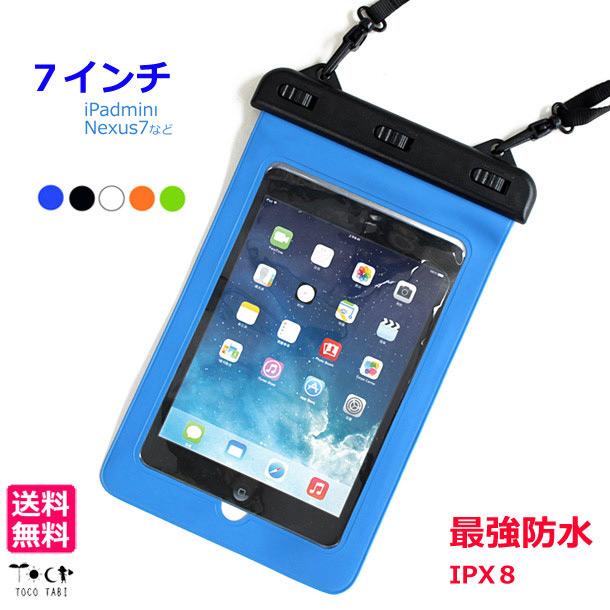 雨やアウトドアでも安心 IPX8 防水タブレットケースiPadmini ASUS MeMoPad7 Fonepad7 Nexus7 7インチ迄対応貴重品入れ パスポートなど濡らしたくない物の収納にも 送料無料 iPadmini 防水ケース 7インチ対応 雪 アウトドア Kindle 釣り 貴重品入れ 防水タブレットケースカバー 防塵 梅雨 ポッキリ 海 最強防水IPX8 台風 キャンプ キャンペーンもお見逃しなく 人気上昇中