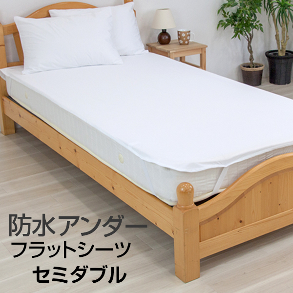 Waterproofing Sheet Cover Mattress Protector Under Bat Type Semi Double Size 120 205cm Bed Wetting