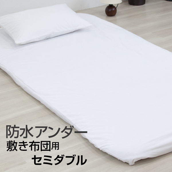 Waterproof Cover Mattress Fitted Sheets (semidouble Size 125 × 215 × 20 Cm)  Bedwetting Waterproof Sheets Care Sheet Pet Sheet Tarp Sheet Bedwetting ...