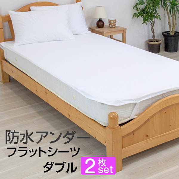 Two Pieces Of Set Waterproofing Sheet Cover Mattress Protector Under Bat Type