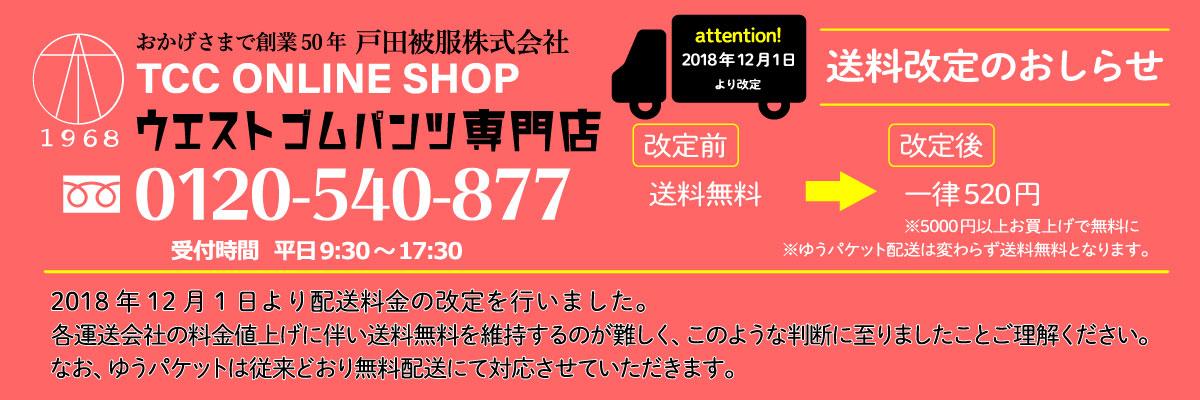TCC ONLINE SHOP:ウエストフリー楽々パンツ レギンスの専門店
