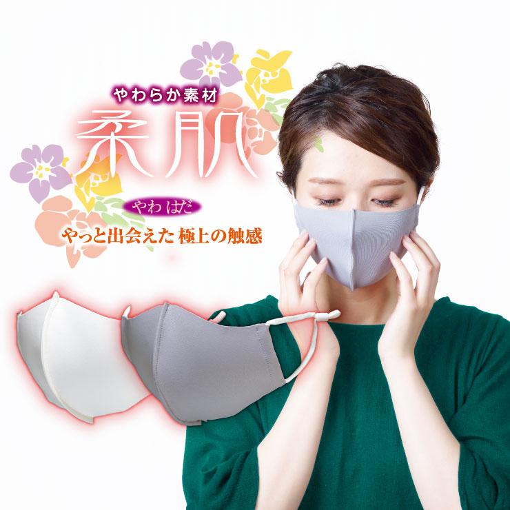 柔らかい レディース 小さめ 日本製 子供用 洗える アジャスター 子ども 女性用 薄手 大人用 送料無料 速乾 即納 ソフト 肌に優しい やや小さめ やわらか シニア向け [60297]【日本製】新色入荷 肌にやさしい柔らかい生地で作った立体布マスク 2枚組 非医療用 ファッションマスク 飛沫防止 敏感肌 マスク 小さめ フリーサイズ 耳ゴムアジャスター付き 日本製 白 グレー S フリー 返品交換不可