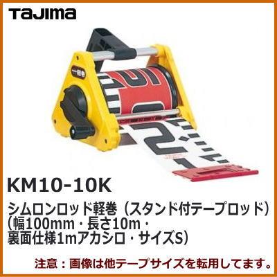 【期間限定 スマホからエントリーでポイント10倍】タジマ シムロンロッド軽巻(スタンド付テープロッド) KM10-10K