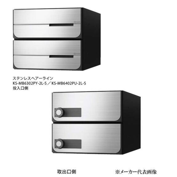 ナスタ NASTA(キョーワナスタ) D-ALL 集合郵便受箱 KS-MB6302PY-3C-S (前入後出 3戸用 シリンダー錠 ステンレスヘアーライン)