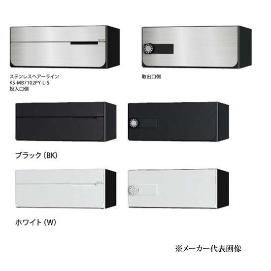 ナスタ NASTA(キョーワナスタ) D-ALL 集合郵便受箱 KS-MB7102PY-K-W (前入後出 アナログカード錠 ホワイト)