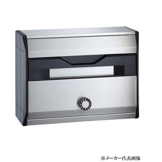 ナスタ NASTA(キョーワナスタ) 戸建・集合郵便受箱(防滴型) KS-MB621S-LK (可変ダイヤル錠)(ポスト ぽすと)