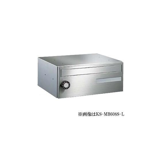 ナスタ NASTA(キョーワナスタ) 集合郵便受箱 KS-MB608S-LK (可変ダイヤル錠 前入前出)(ポスト ぽすと)
