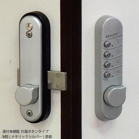 長沢製作所 キーレックス047 面付本締錠 片面ボタンタイプ #04704