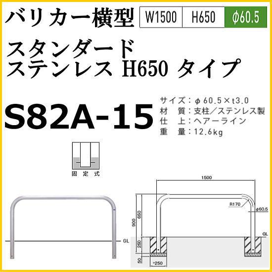 【期間限定 スマホからエントリーでポイント10倍】帝金バリカー S82A-15 バリカー横型 スタンダード ステンレスタイプ
