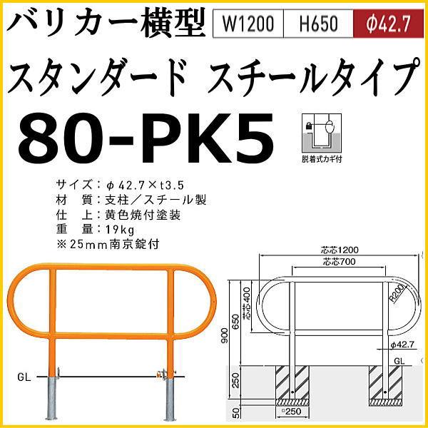 【期間限定 スマホからエントリーでポイント10倍】帝金バリカー 80PK-5 仕上色:黄色 バリカー横型 スタンダード スチールタイプ