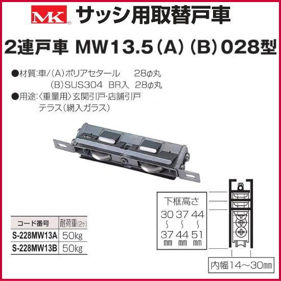 丸喜金属本社 MK サッシ用取替2連戸車 M13.5(B)028型 S-228 MW13B / 1箱10個