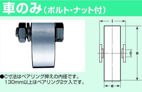 ヨコヅナ JCP-1302 440Cベアリング入 ステンレス重量戸車 平型 130mm(車のみ) / 1個