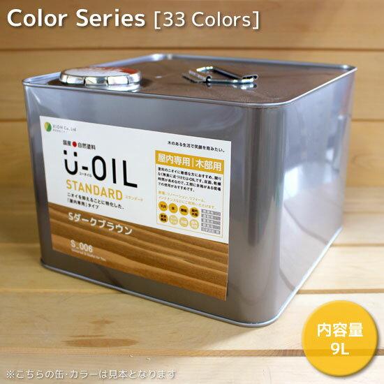 シオン U-OIL(ユー・オイル)カラー 9L スタンダードタイプ(純国産天然油性自然塗料 ユーオイル)