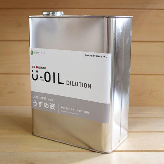 シオン U-OIL(ユー・オイル)専用うすめ液 3.8L (純国産天然油性自然塗料 ユーオイル)