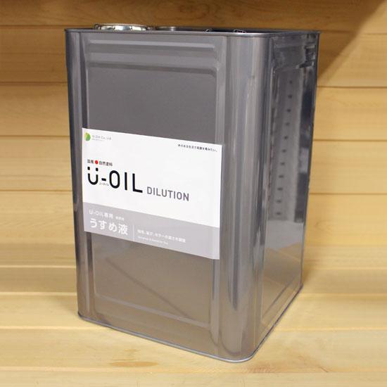 シオン U-OIL(ユー・オイル)専用うすめ液 18L (純国産天然油性自然塗料 ユーオイル)