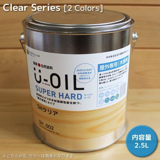シオン U-OIL(ユー・オイル) スーパーハード 2.5L クリアタイプ(屋外専用)(純国産天然油性自然塗料 ユーオイル)