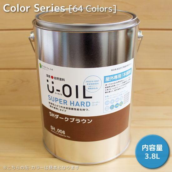 【期間限定 スマホからエントリーでポイント10倍】シオン U-OIL(ユー・オイル) スーパーハード 3.8L カラータイプ(屋内・屋外共用)(純国産天然油性自然塗料 ユーオイル)