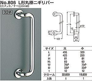シロクマ L型丸棒ニギリバー No.806 大(diy リフォーム 手摺り てすり 階段 ベッド 玄関 介護 バリアフリー 介護用品 通販)