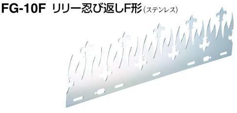 シロクマ 白熊印・リリー忍び返しF形 FG-10F /6枚入