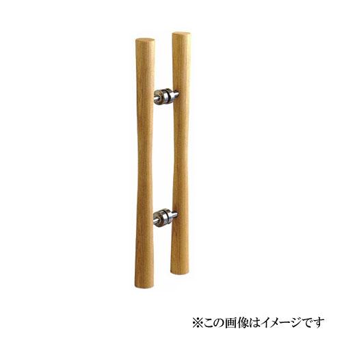 丸喜金属本社 MARIC シラキウッド 六甲ハンドル W-55 300 /1組